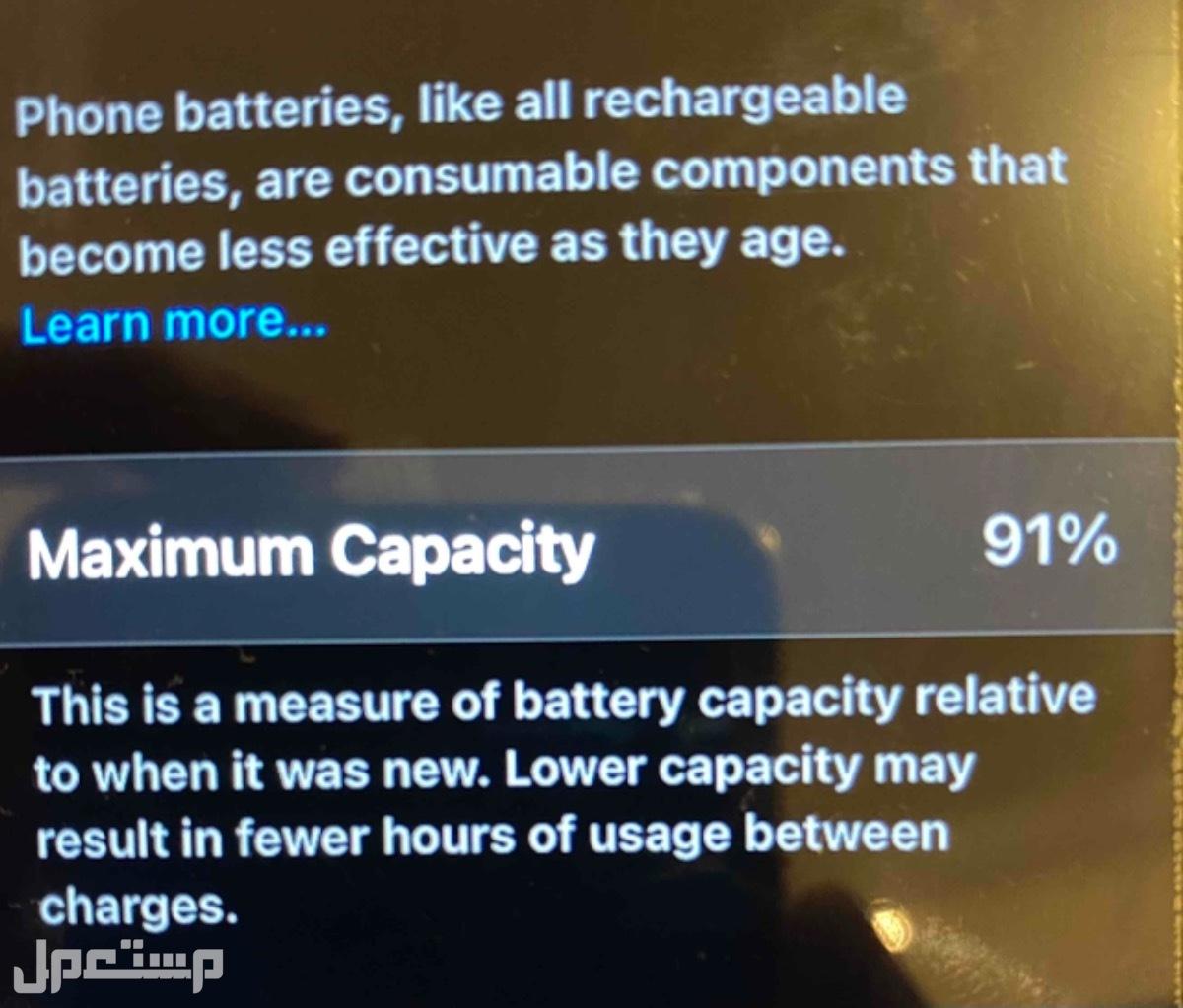 ايفون 7 العادي مساحة128 iphone 7 matte blackfor sale GB نسبة البطارية ممتازة جداً ويدل ذلك على عدم استخدامي للجوال الا فترة قصيرة