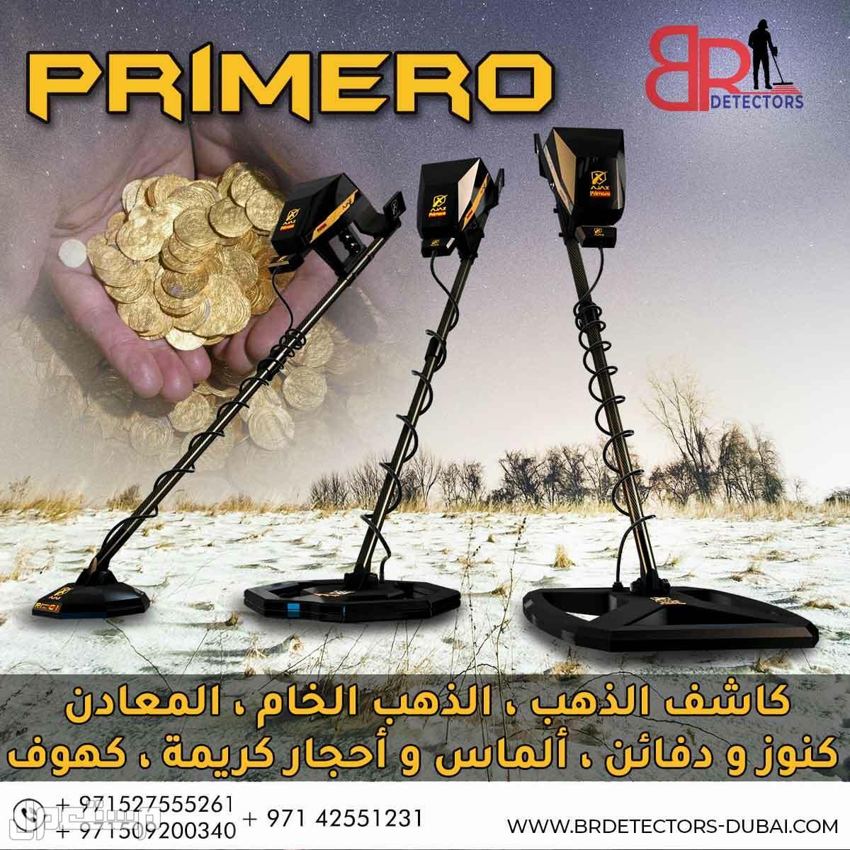 جهاز كشف الذهب في السعودية - بريميرو الافضل عالميا