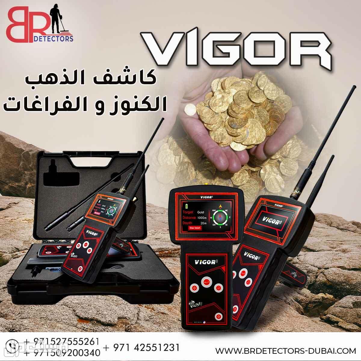 احدث جهاز كشف الذهب والمعادن VIGOR فيغور