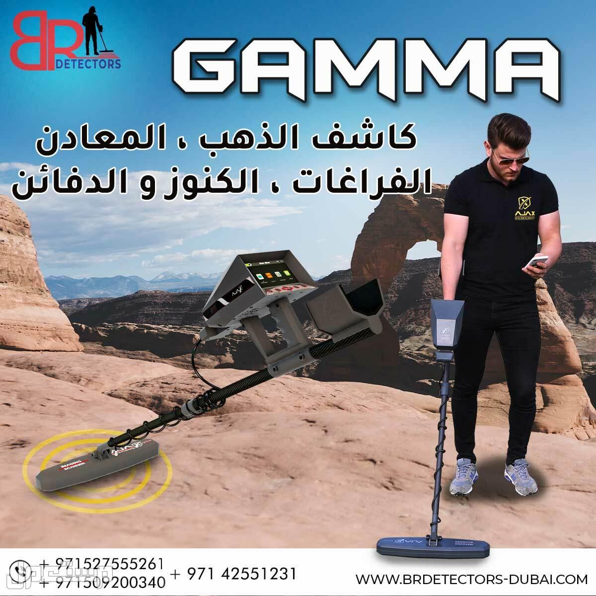 اجهزة كشف الذهب في الامارات - GAMMA غاما