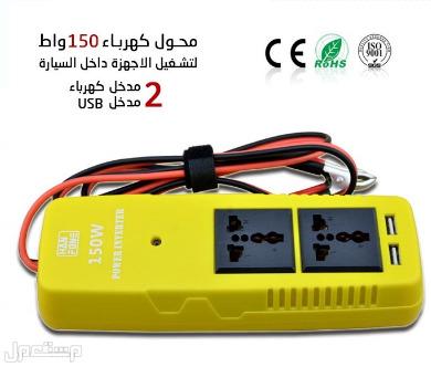 محول كهربائي 150 واط للسيارة عدد 2 فيش ثلاثي + 2 مدخل USB