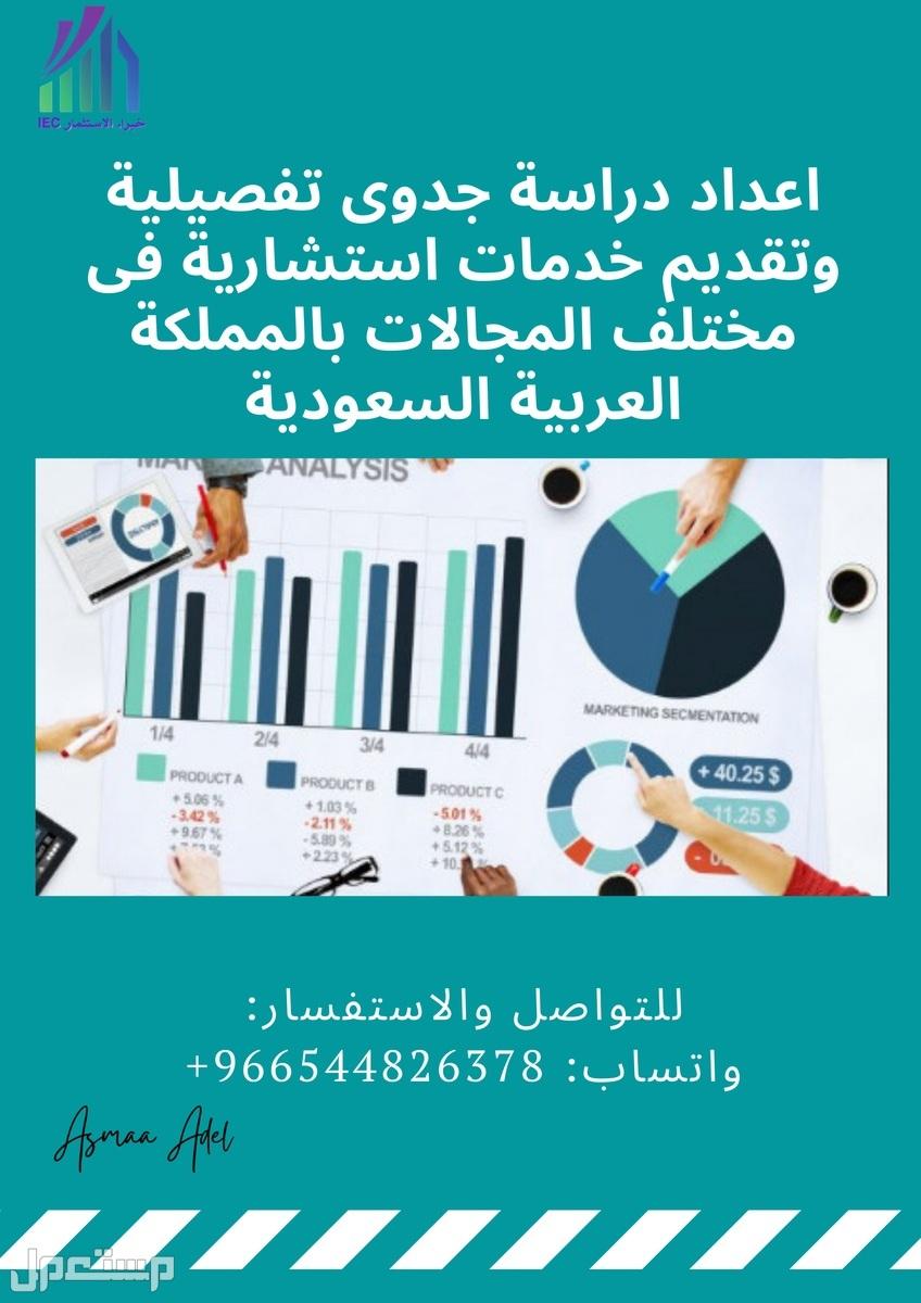 نقدم لك دراسات جدوى تفصيلية وخدمات استشارية فى مختلف المجالات