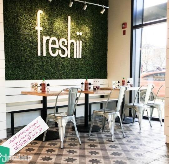 مؤسسه مقاولات- المطاعم- تنفيذ- المطاعم- المحلات- ديكورات-