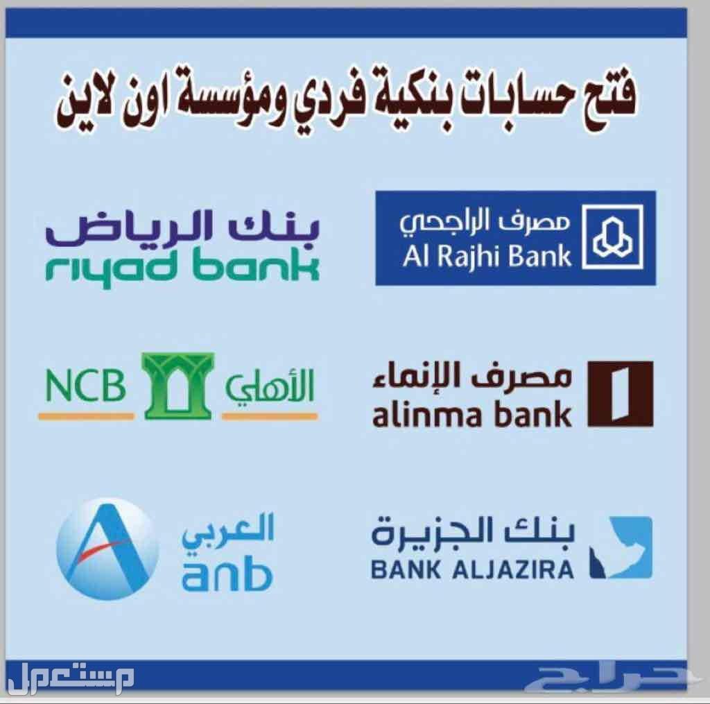 فتح حسابات في جميع البنوك للمواطن والمقيم والموسسات والشركات