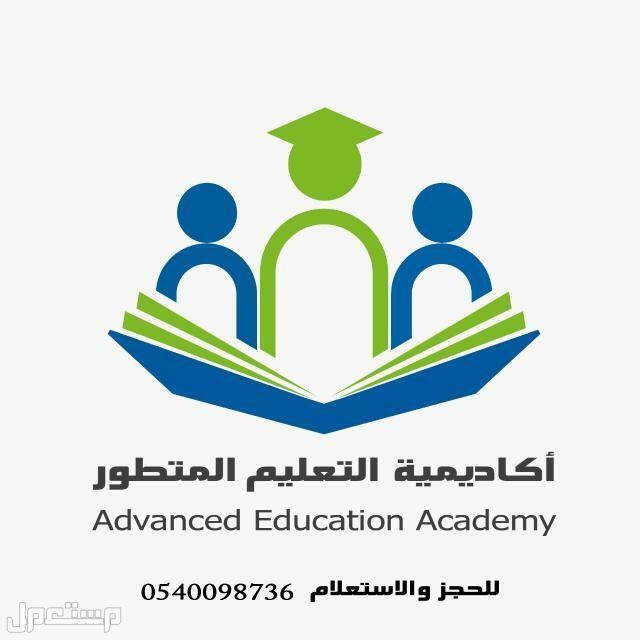 اكاديمية التعليم المتطور لتدريس مناهج الجامعات السعودية