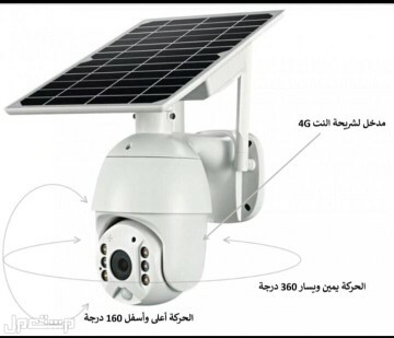 كاميرا مراقبه بالطاقة الشمسية بشريحة بيانات