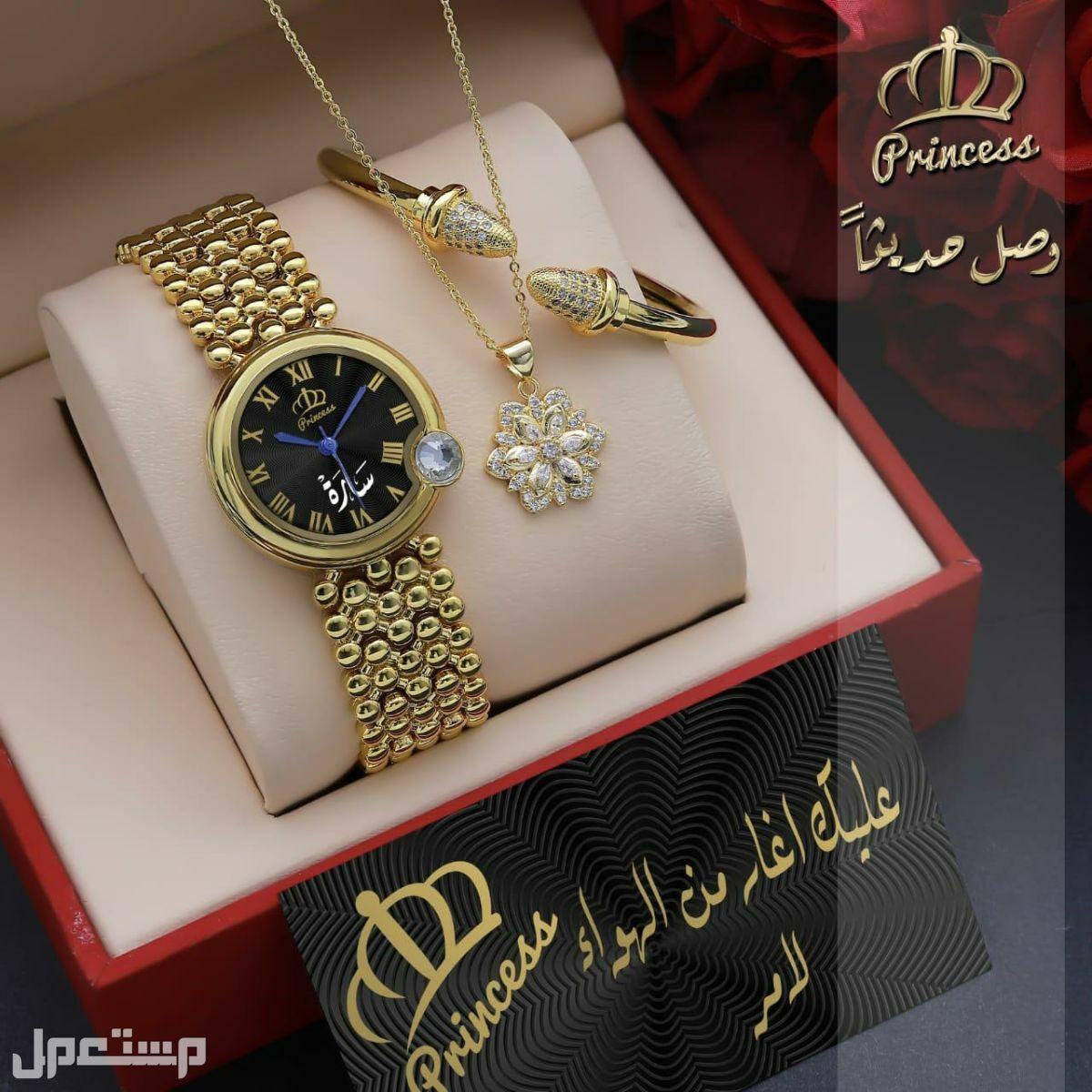 اهدي من تحب # اطقم ساعات ذهبية بالاسم حسب الطلب