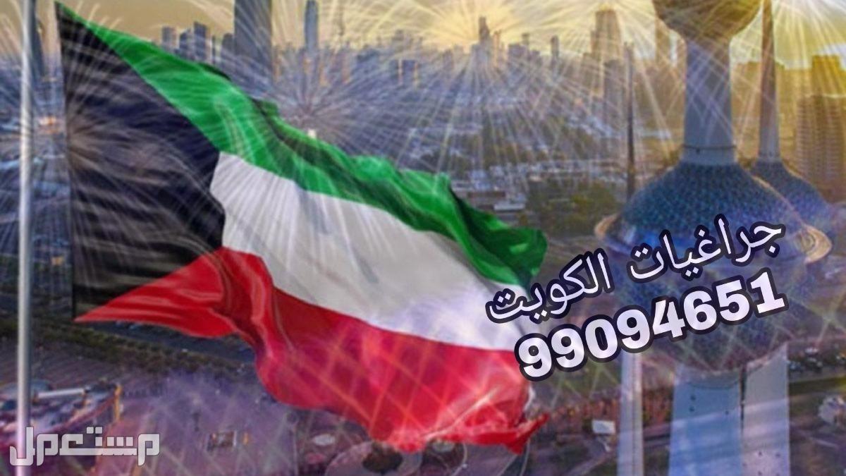 للبيع العاب ناريه الكويت جراغيات العاب نارية