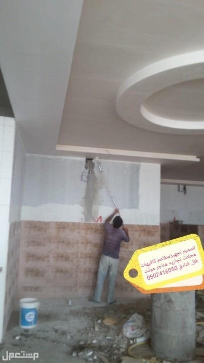تصميم تجهيز تنفيذ جميع المطعم والمحلات الرياض مقاول عام - الرياض