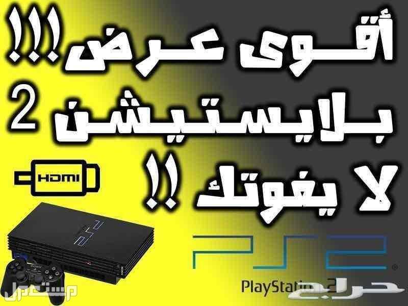 سوني بلايستيشن 2 مهكر ومعدل بأفضل جودة مع مجموعة العاب HDMI