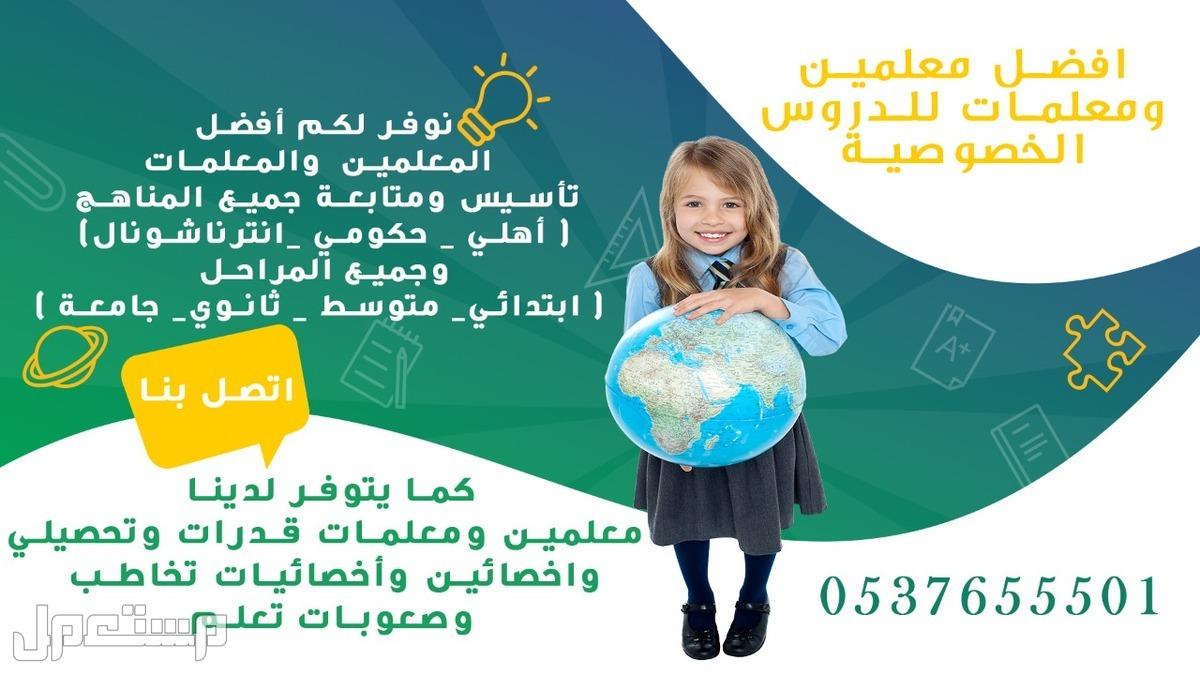 أرقام مدرسين ومدرسات خصوصي بمكة للتأسيس والمتابعه أرقام مدرسين ومدرسات خصوصي بمكة للتأسيس والمتابعه 0537655501