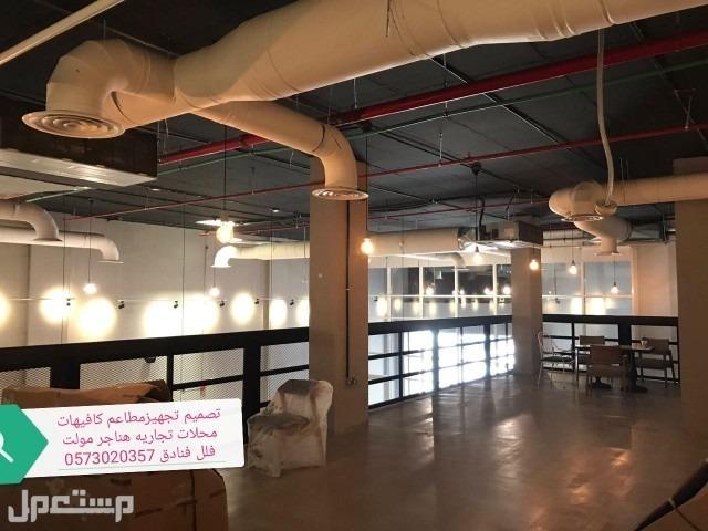 مقاول - تنفيذ مطاعم كوفي محلات - مصمم ديكور محلات تجاريه