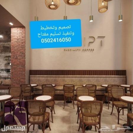 مصمم ديكور مطاعم محلات تجاريه | مقاول تنفيذ ديكور محلات ومطاعم