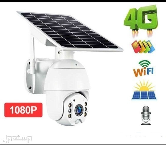 كاميرا الطاقة الشمسية بشريحة 4G