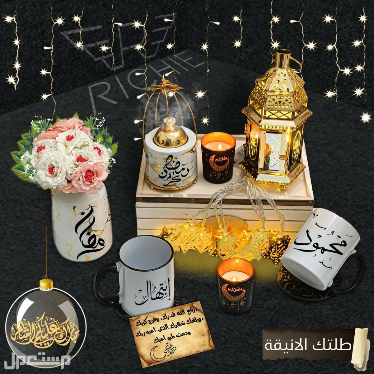 بكج رمضاني مميز لاهدا ملكي  # نشحن لجميع المدن