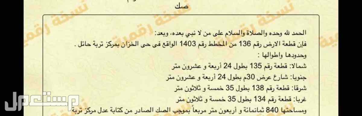 """مخطط الخزان ( 1403) الواقع في مدينة """" تربة حائل """""""