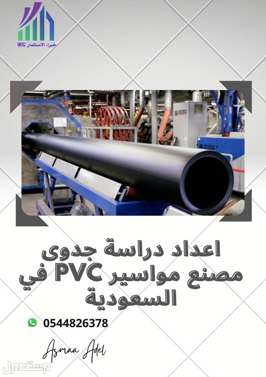 اعداد دراسة جدوى مصنع مواسير PVC في المملكة العربية السعودية
