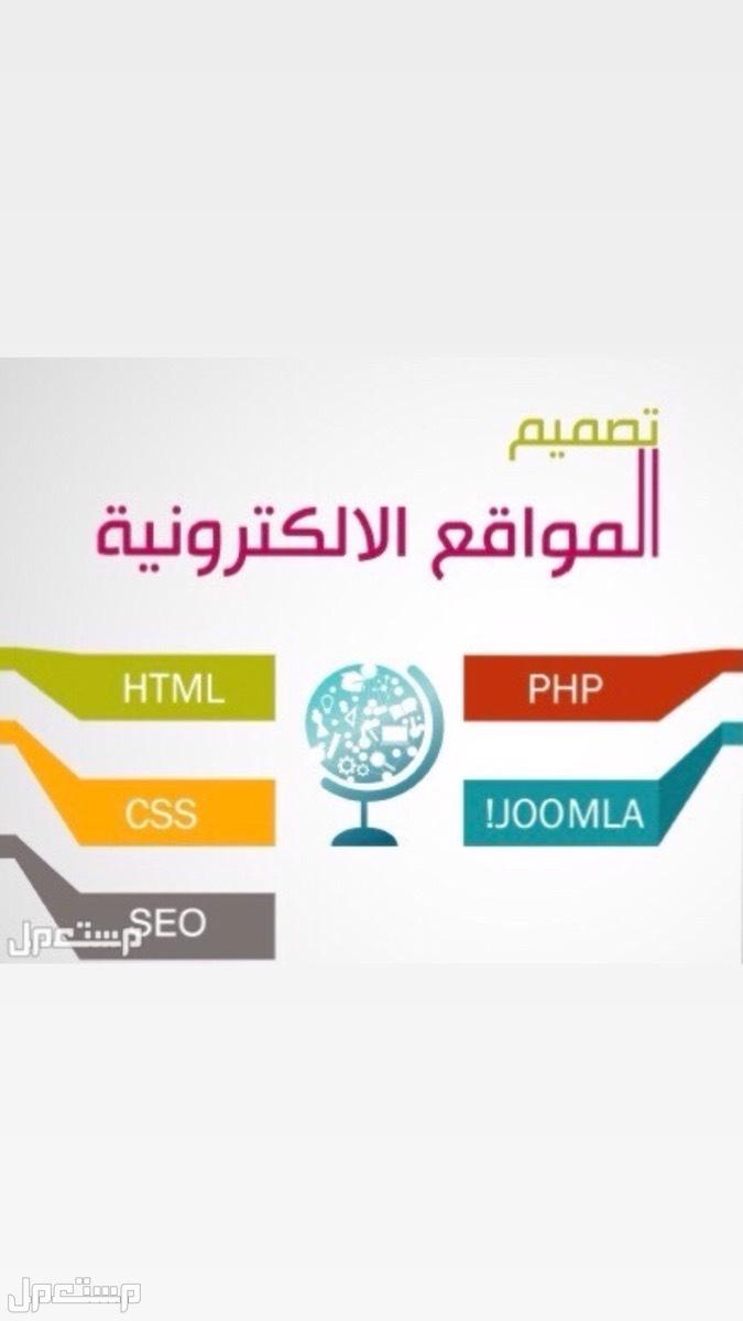 تصميم مواقع الالكترونية تبدا من 650 الى 1500 على مواقع شركات وحراج ومتاجر