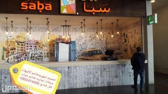 تصميم وتنفيذ واشرف مطاعم كوفي - شركة تصميم مطاعم كافيهات