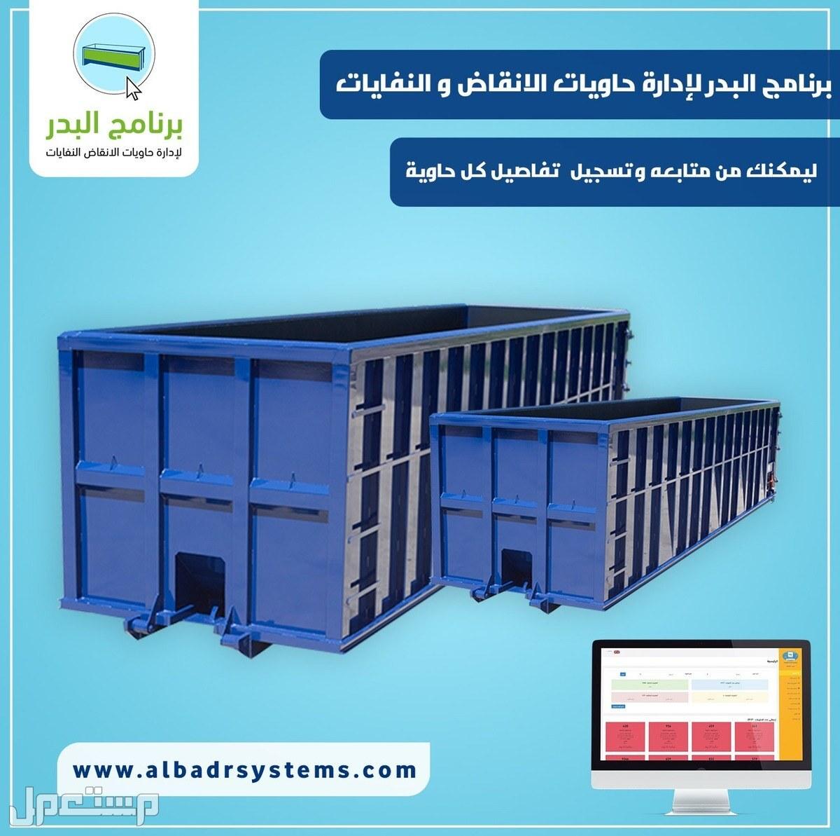 برنامج لادارة حاويات النفايات و الانقاض