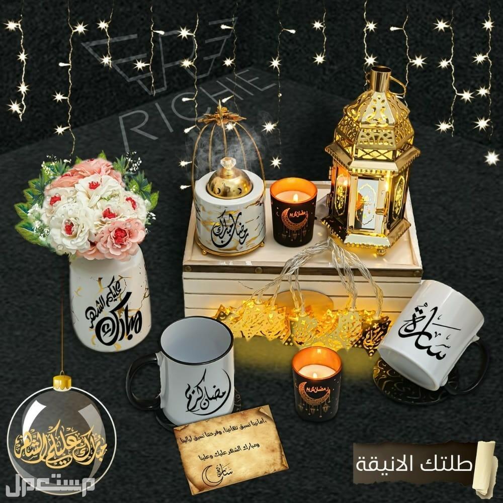 بكج رمضاني طباعة الاسم والعبارة حسب الطلب