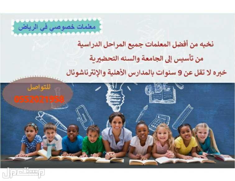 معلمات ومعلمين خصوصي يجون البيت بالرياض