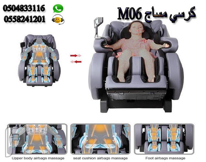 كرسي التدليك و المساج الشامل لكل أجزاء الجسم موديل M06 الأغلى والأفضل