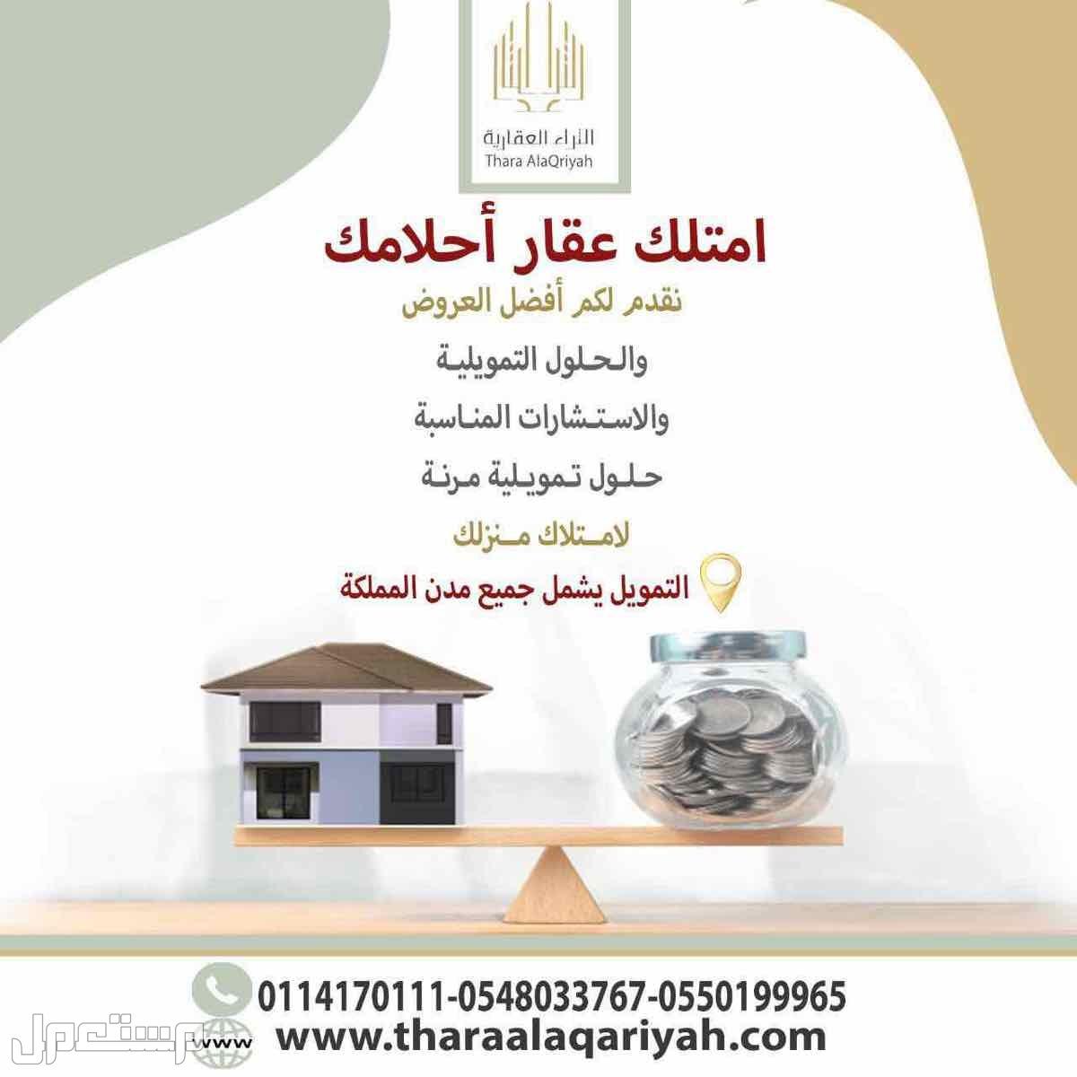 شقة للبيع في حي الياسمين