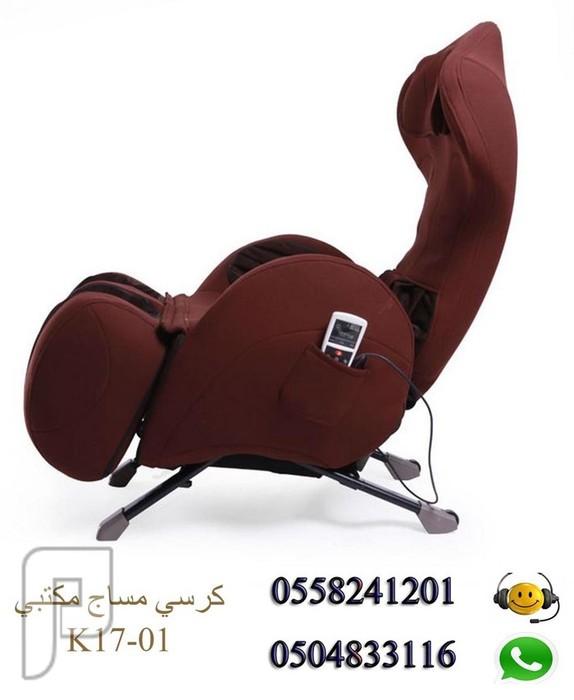 كرسي مساج مكتبي قابل للطي والنقل بسهولة موديل K17-02 كرسي مساج مكتبي موديل K17-02  السعر 2999 ريال