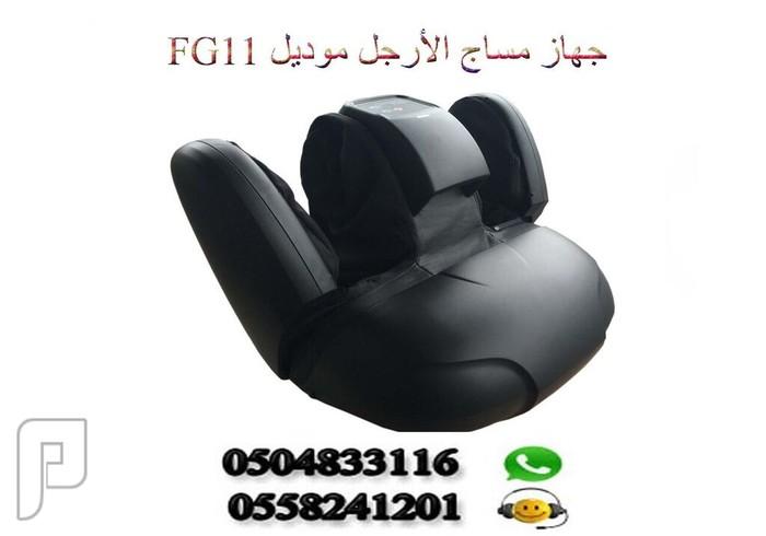 جهاز مساج الأقدام والساقين FG11 جهاز مساج الأقدام والساقين FG11  السعر 1600 ريال