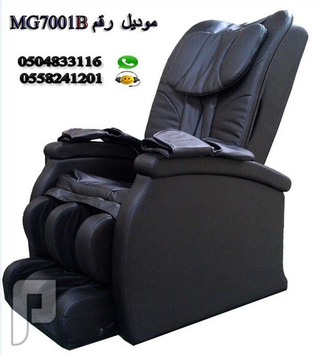 كرسي مساج بالريموت كنترول / أسود و خمري