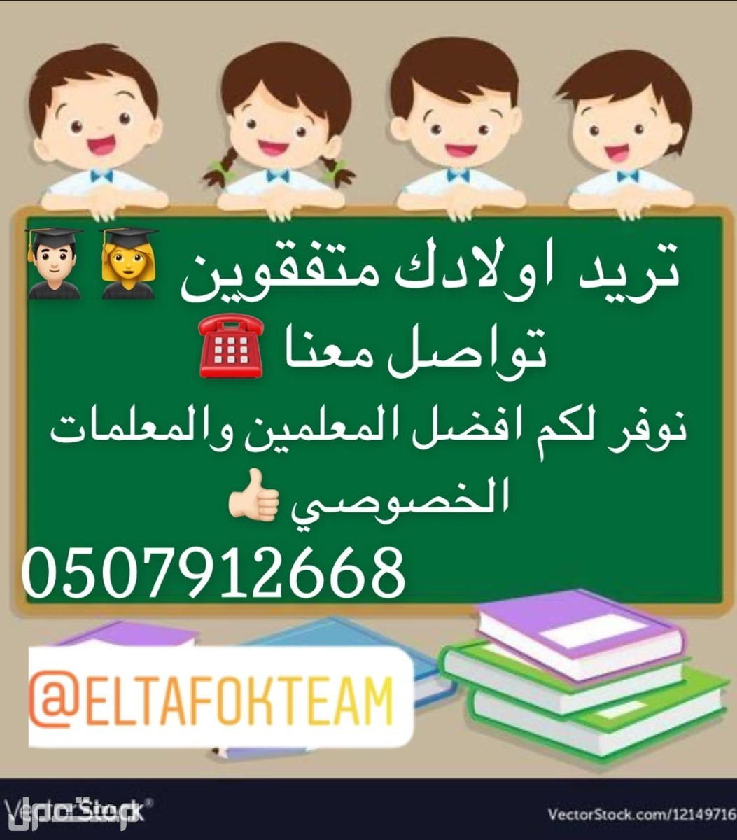 معلمة تاسيس شمال الرياض