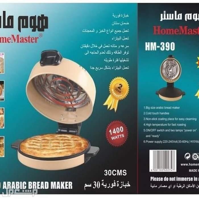 خبازة هوم ماستر 30 سم