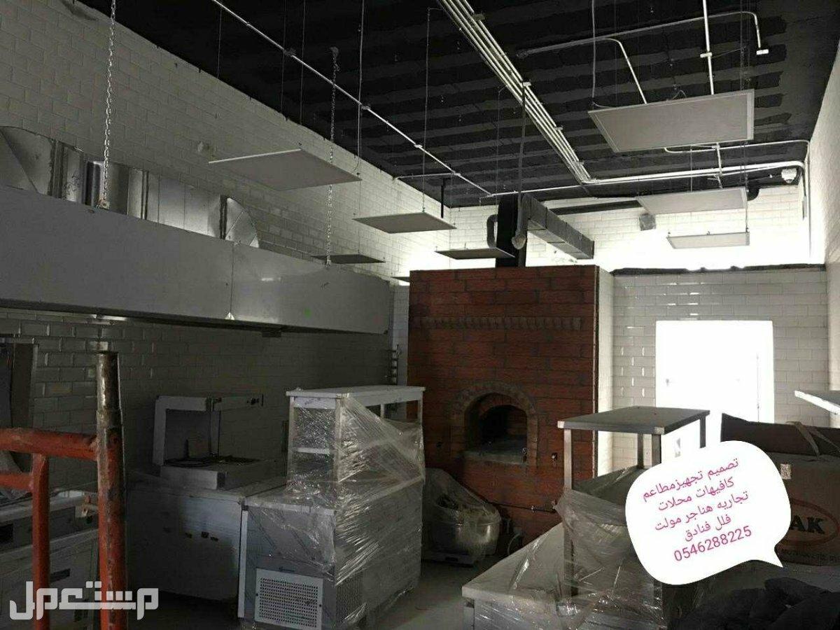 مصمم ديكور المطاعم محلات تجاريه - مقاول تنفيذ ديكور محلات ومطاعم