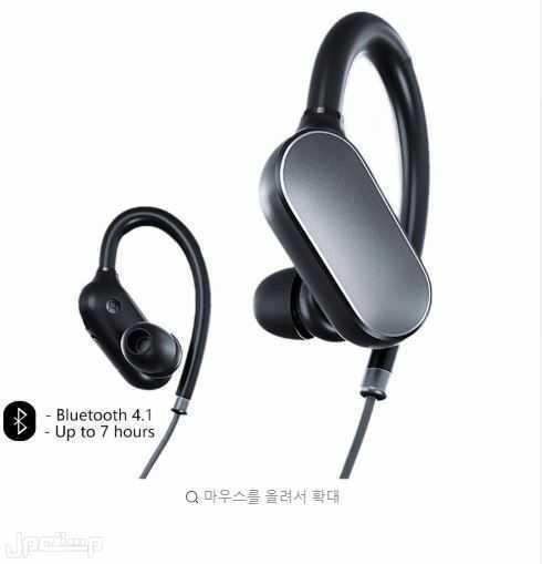 حصرياا سماعات الاذن شاومي الرياضية اللاسلكية بخاصية بلوتوث 4.1 الرائعة
