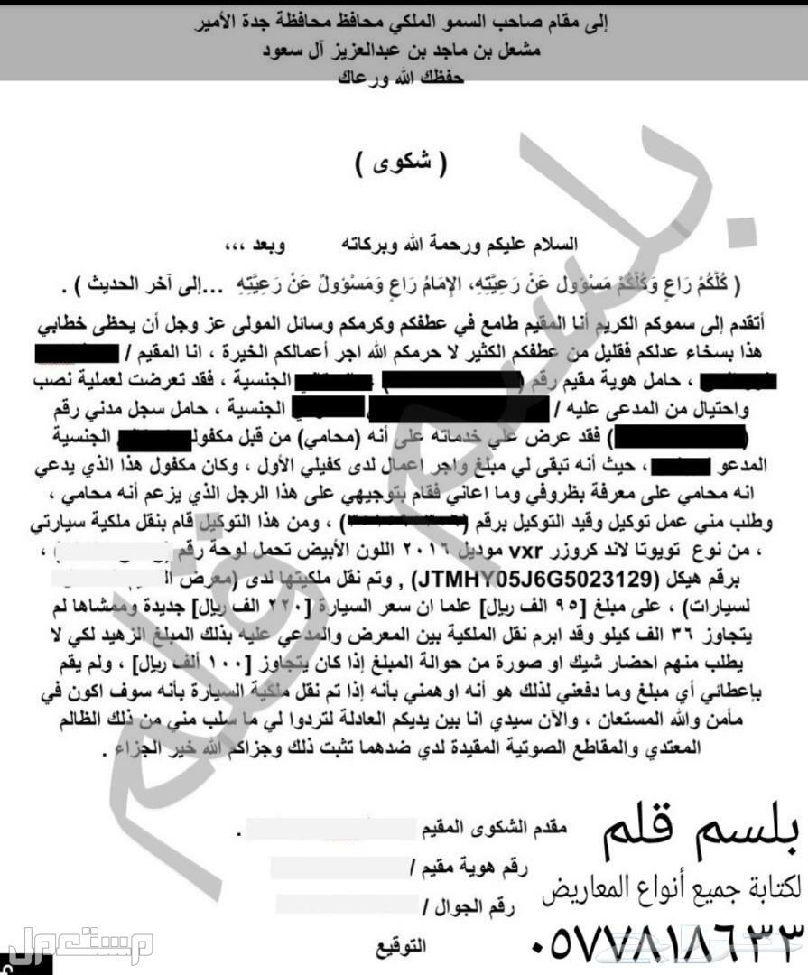 معاريض وخطابات تكتب مع الإرسال للمسؤولين