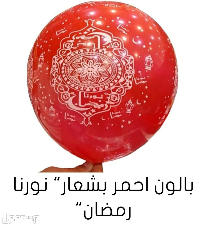 بالونات العيد ،بالون كروم جديد