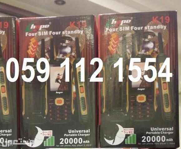 جوالات هوبي K19 للبر اربع شرئح وبطاريه 20 الف كشاحن متنقل وكشاف قوي