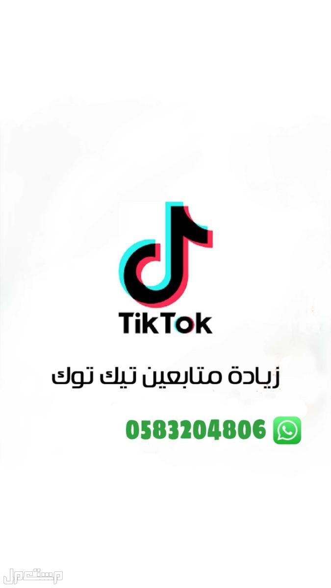 خدمات تيك توك