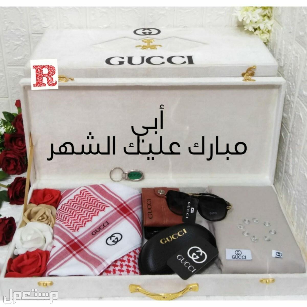 هدايا رمضانية رجالية مميزه# يوجد شحن لجميع المدن