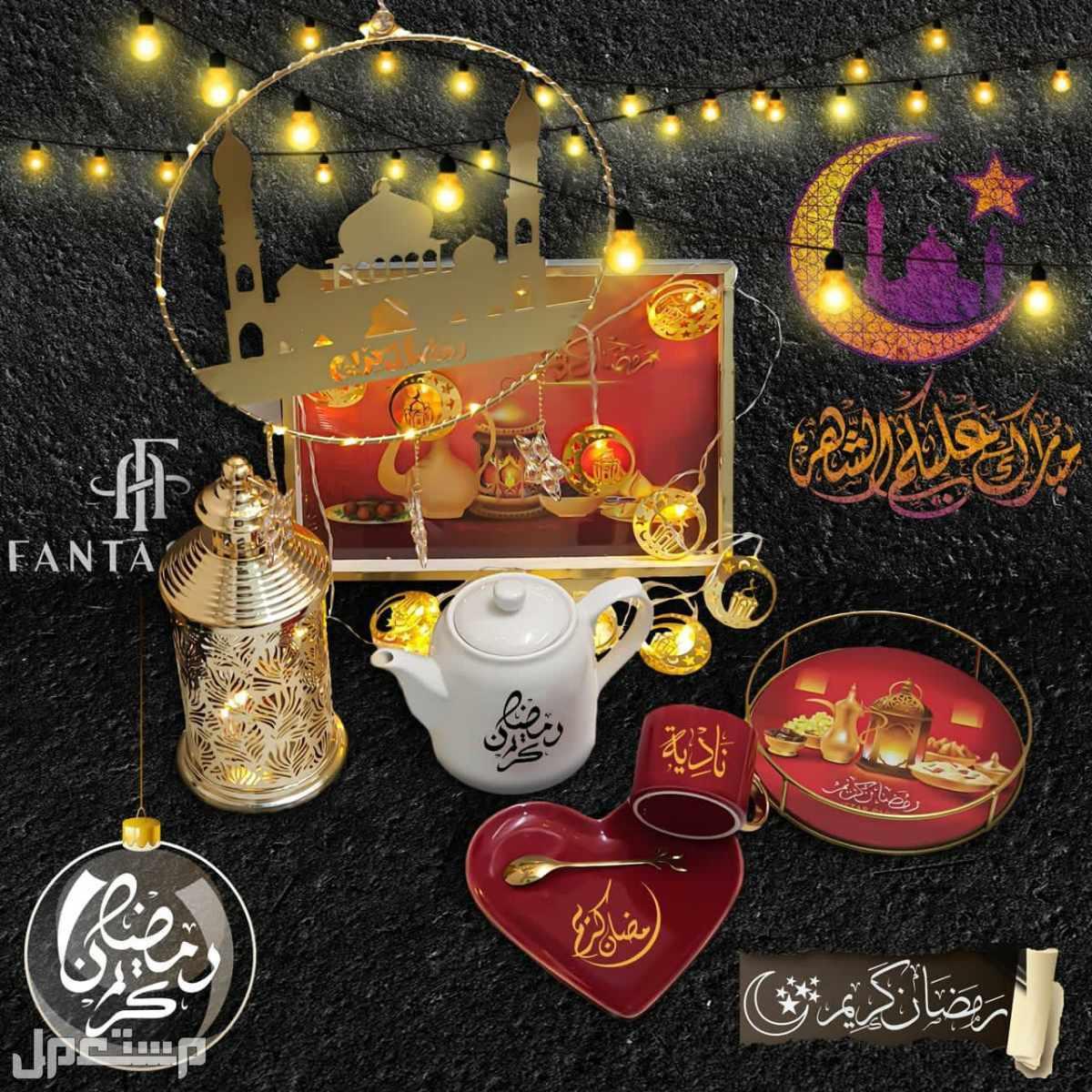 هدايا رمضانية مميزه #اهدي زوجتك واحبائك