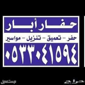 حفار لحفر الابار  في انحاء السعودية