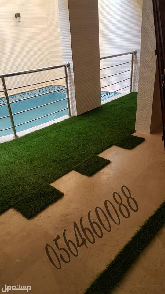عشب صناعى بمكة المكرمة عشب صناعى بمكة المكرمة