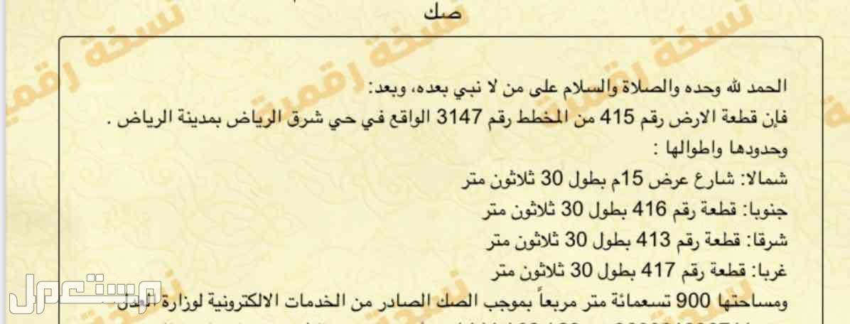 ارض للبيع شرق الرياض