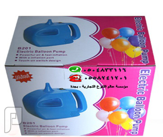 الة نفخ البالونات المنزلية الصغيرة السعر 150 ريال