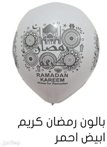 تشكيلة صينيه رمضانيه بالجمله مستلزمات رمضان والعيد