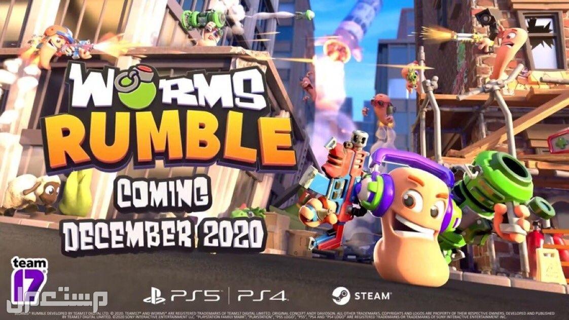 حسابات العاب ps4 جديده Worms rumble