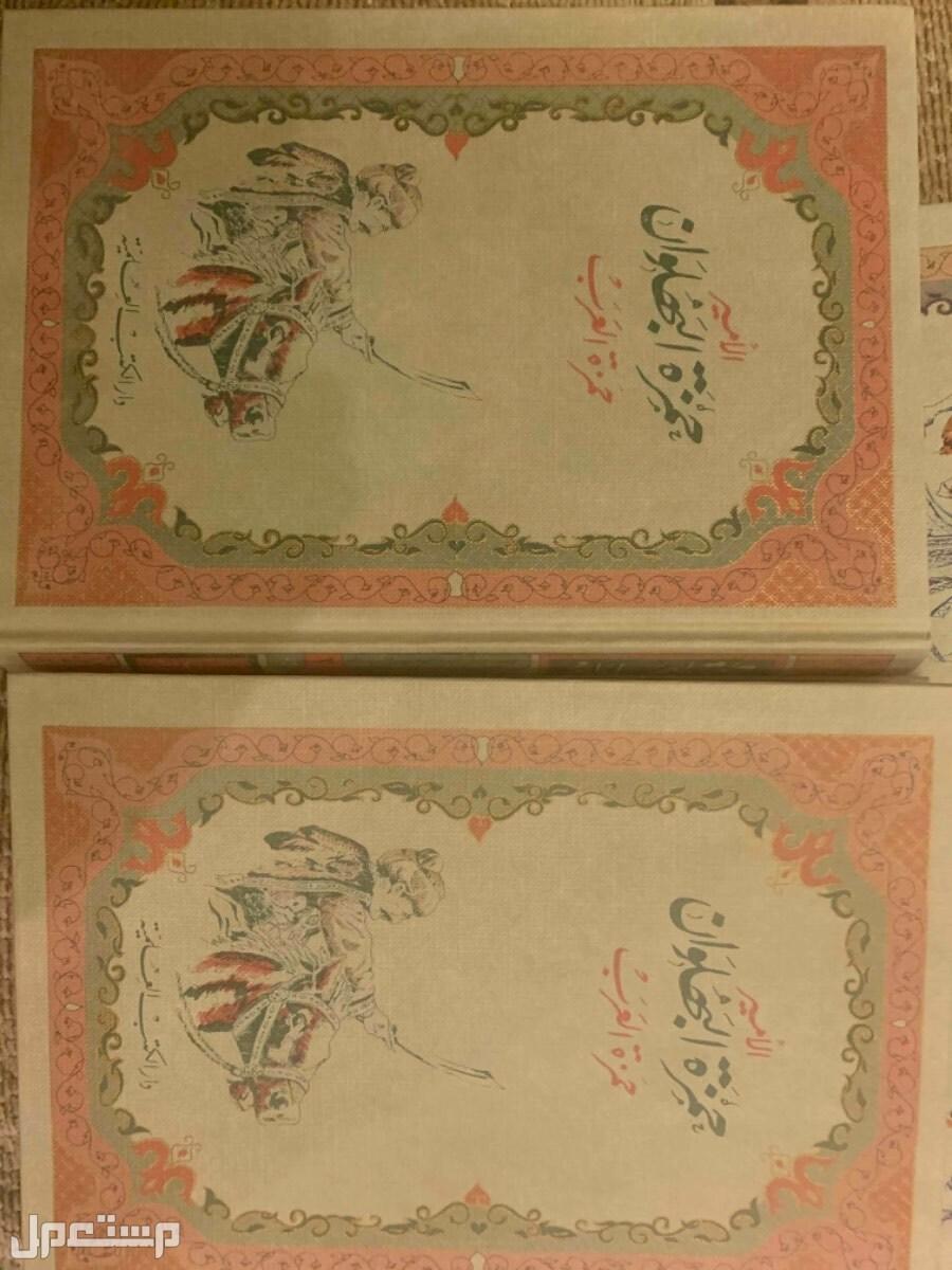 مجلدات الامير حمزه البهلوان طبعه قديمه