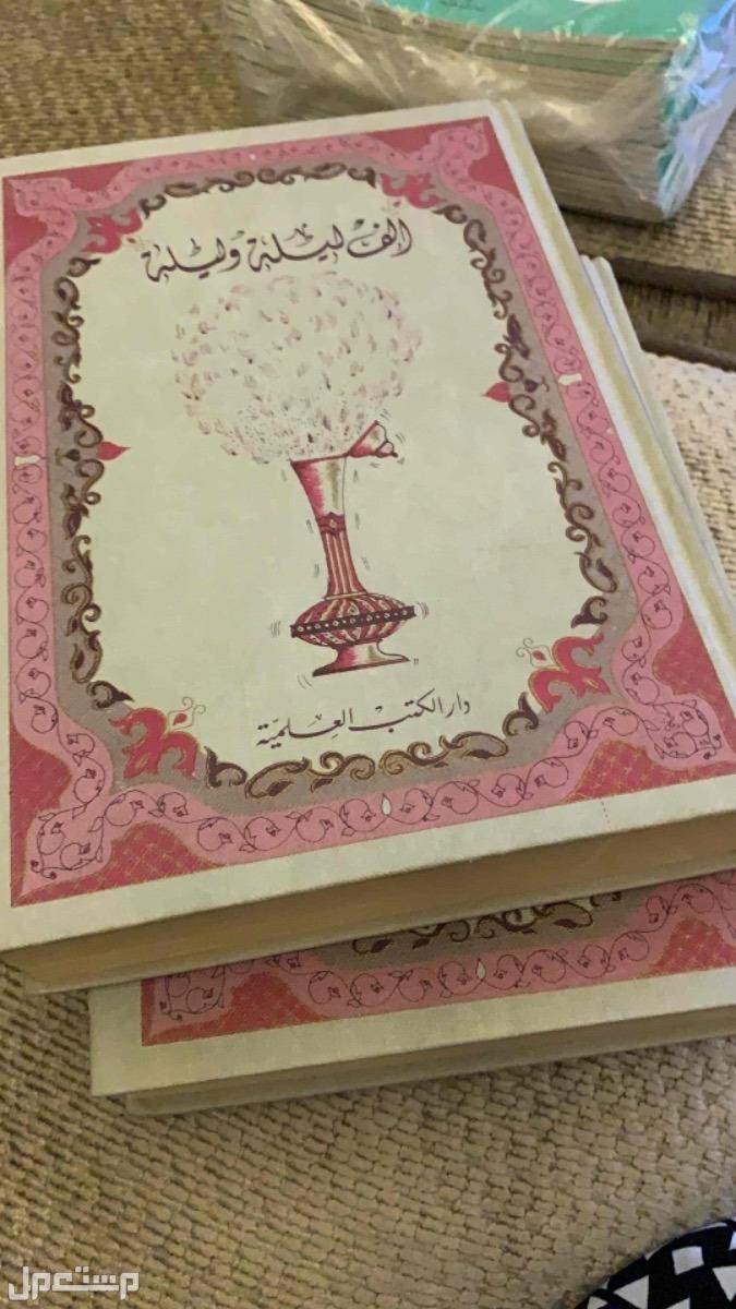 مجلدات سيرة فارس اليمن الامير سيف طبعة قديمه
