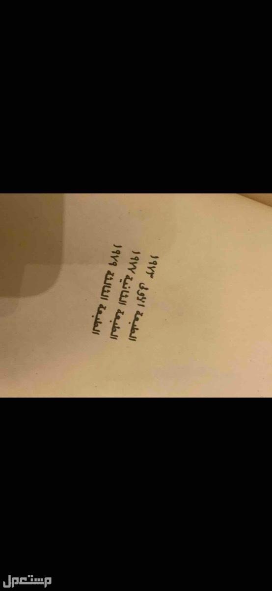 قصة الزير ابو ليلى ( المهلهل بن ربيعة ) طبعة قديمة